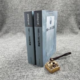 尼采著作全集(12卷和13卷)权力意志(上下册)