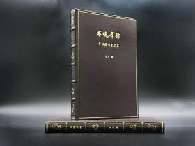 限量 竹节小羊皮 棕色 韦力签名钤印(双印)《书魂寻踪:寻找藏书家之墓》 上书口烫金