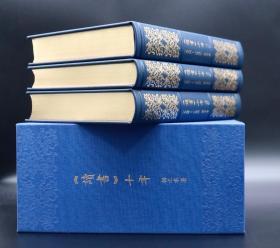小羊皮装 扬之水签名藏书票版 《读书十年》三卷本 定制版 欧式竹节手敲圆脊 唯一编号(蓝色)