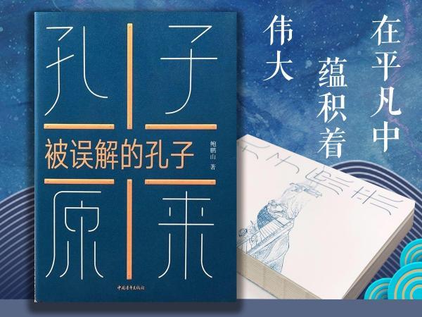 鲍鹏山签名钤印《孔子的原来:被误解的孔子》(裸脊索线;一版一印)