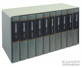 特惠| 中国文化通史(函套精装全10册)