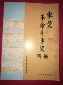 东莞革命斗争史画册(1993年12月中共党史社1版1印)