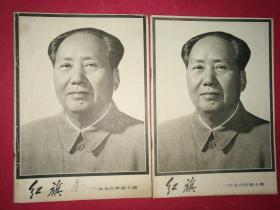 """红旗(杂志)1976.10(毛主席逝世专辑)(封面毛像,内页""""毛语录"""")"""