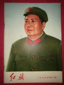 """红旗(杂志)1975.8(封面毛像,内页""""毛语录"""")"""