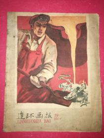 连环画报 1958年第19期(12开本,人民美术社1958年10月6日出版)
