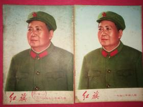 """红旗(杂志)1972.8(封面全带毛主席像,内""""毛语录"""")"""
