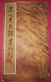 冬心先生(金农)隶书(大16开本)(1983年3月上海古籍书店1版1印)