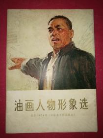 油画人物形象选(16开封套装活页画)(天津人美社1975年3月1版,1976年10月2印)
