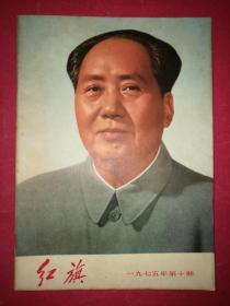 """红旗(杂志)1975.10(封面毛像,内页""""毛语录"""")"""