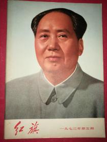 """红旗(杂志)1973.5(封面毛像,内页""""毛语录"""")"""