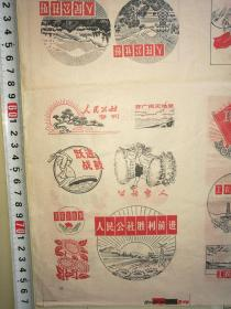 报头图案美术字(全开文革特色宣传画1幅,正背面都有图画,共30幅小图,出版社样张)(1974年5月人民美术社1版1印)