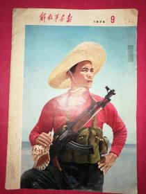 解放军画报 1974年第9期(8开大型画册)