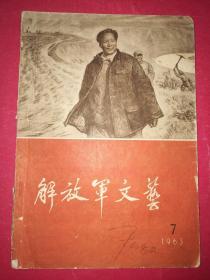 解放军文艺 1963年第7期