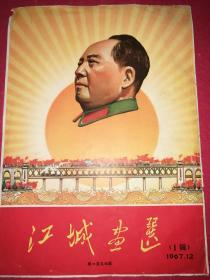 《江城画选》等文革特色宣传画10张(1967年12月)