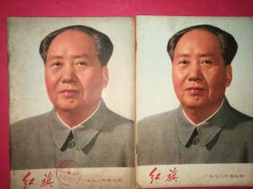 """红旗(杂志)1972.7(封面全带毛主席像,内""""毛语录"""")"""