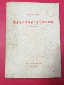 纪念毛主席诞辰八十五周年专辑(1978年12月中国人民大学书报资料社)