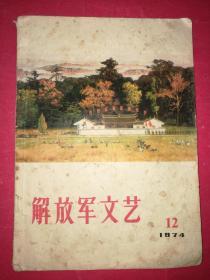 解放军文艺 1974年第12期