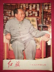 """红旗(杂志)1976.7(封面毛像,内页""""毛语录"""")"""