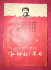 革命现代京剧《红灯记》选曲(1967年10月上海文化社1版)