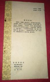 张廉卿墨迹(16开,38页,特大字本)(1987年3月武汉古籍书店1版1印)