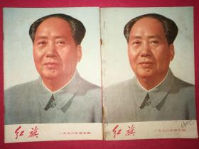 """红旗(杂志)1976.5(封面毛像,内页""""毛语录"""")"""
