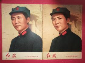 """红旗(杂志)1973.8(封面毛主席戴八角帽像,内""""毛语录"""")"""
