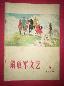 解放军文艺 1975年第9期