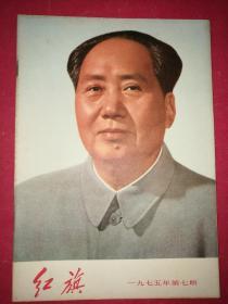 """红旗(杂志)1975.7(封面毛像,内页""""毛语录"""")"""