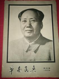 华南民兵 1976.10(16开特型本,毛主席逝世专辑,封面毛像,另带2张16开毛主席、华主席标准像)