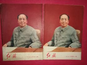 """红旗(杂志)1973.10(封面毛像,内页""""毛语录"""")"""