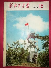 解放军画报 1974年第12期(8开大型画册)