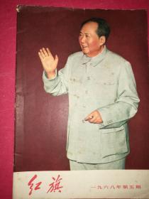 """红旗(杂志)1968.5(封面全带毛主席像,内""""毛语录"""")"""