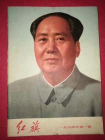 """红旗(杂志)1974.1(封面毛像,内页""""毛语录"""")"""