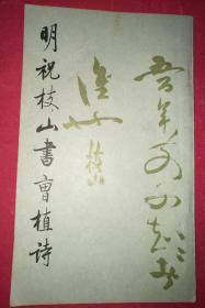 明祝枝山书曹植诗(16开本,58页)(1987年8月荣宝斋1版1印)
