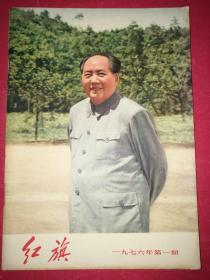 """红旗(杂志)1976.1(封面毛像,内页""""毛语录"""")"""
