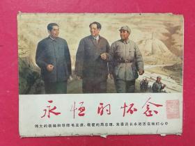 永恒的怀念:伟大的领袖和导师毛主席,敬爱的周总理、朱委员长永远活在我们心中(16开宣传画24幅)(1977年9月山西人民社1版1印)