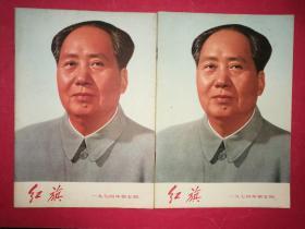 """红旗(杂志)1974.5(封面毛像,内页""""毛语录"""")"""