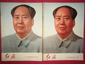 """红旗(杂志)1974.10(封面毛像,内页""""毛语录"""")"""