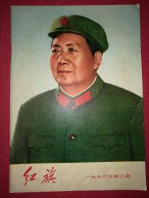 """红旗(杂志)1976.8(封面毛像,内页""""毛语录"""")"""