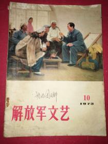 解放军文艺 1973年第10期
