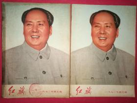 """红旗(杂志)1972.5(封面全带毛主席像,内""""毛语录"""")"""