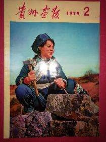 贵州画报1975年第2期(8开大型画册)
