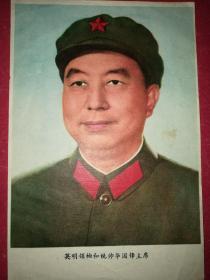 华国锋主席像3张