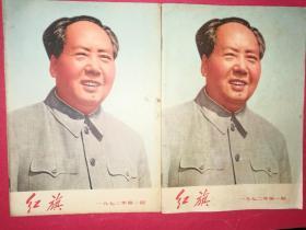 """红旗(杂志)1972.1(封面全带毛主席像,内""""毛语录"""")"""