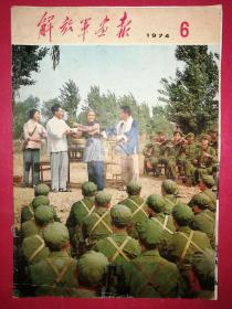 解放军画报 1974年第6期(8开大型画册)