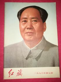 """红旗(杂志)1973.7(封面毛像,内页""""毛语录"""")"""