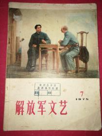 解放军文艺 1975年第7期