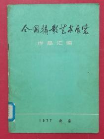 全国摄影艺术展览作品汇编(毛像、华主席像及1977年前摄影作品共334幅)(1978年12月人美社1版1印)