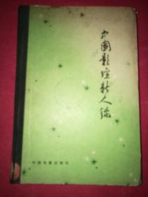 中国影坛新人录(32开硬精装本)(1983年6月中国电影社1版1印)