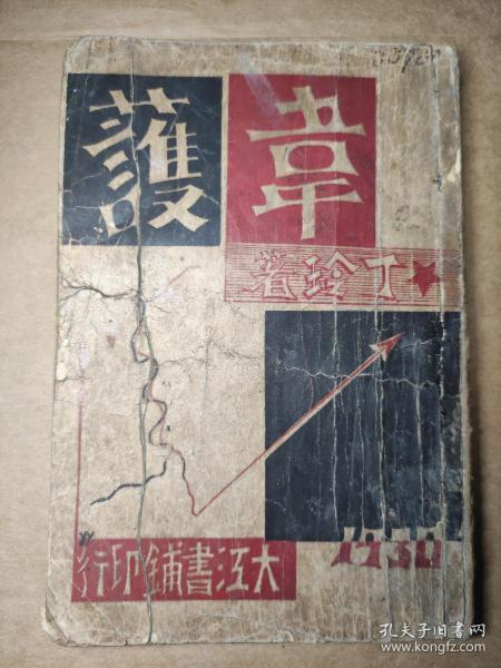 民国1930年   新文学珍品    初版   《伟护》 丁玲著  有丁玲钤印!封面设计精美